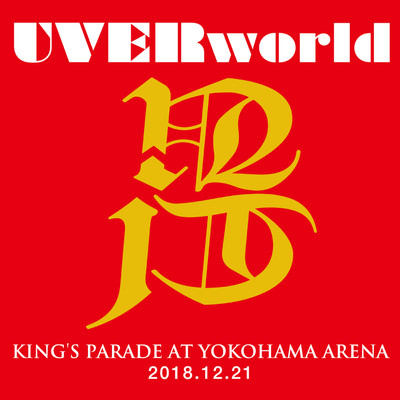 シングル/PRAYING RUN(KING'S PARADE at Yokohama Arena 2018.12.21)/UVERworld