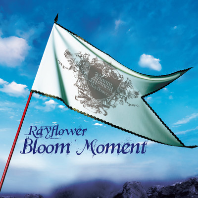 シングル/Bloom Moment/Rayflower
