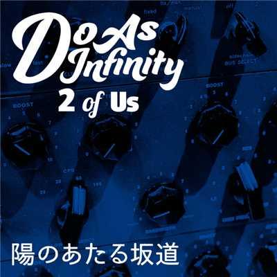 陽のあたる坂道 2 Of Us Do As Infinity 歌詞 試聴 音楽