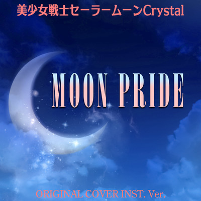 美少女戦士セーラームーン Crystal 「Moon pride」ORIGINAL COVER INST.Ver/NIYARI計画