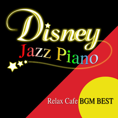 "アルバム/Disney Jazz Piano ""Relaxing Cafe BGM Best""/α Healing"