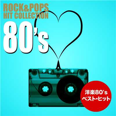 洋楽80'sベスト・ヒット曲集(Re-Recorded+Live)/Various Artists