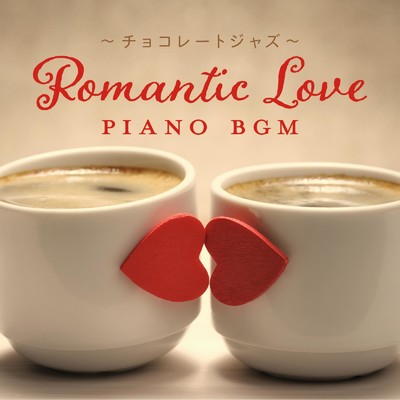 アルバム/Romantic Love Piano BGM 〜チョコレートジャズ〜/Relaxing Piano Crew