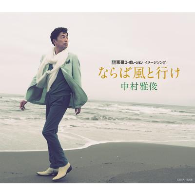 中村雅俊の画像 p1_15