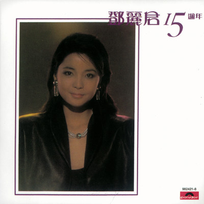アルバム/Back To Black Series-Teresa Teng 15 th Anniversary/テレサ・テン