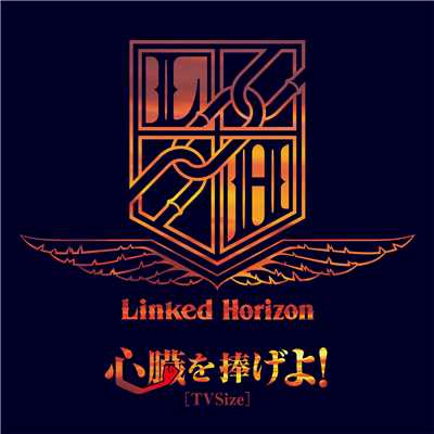 心臓を捧げよ! [TV Size]/Linked Horizon