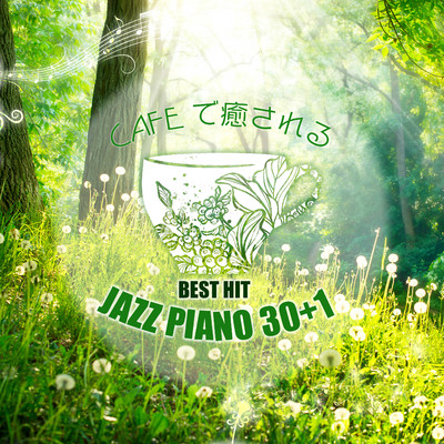 アルバム/CAFEで癒される PIANO BEST30+1/JAZZ RIVER LIGHT