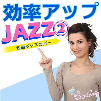 着うた®/ミス・ア・シング(I Don't Want To Miss A Thing)/JAZZ PARADISE