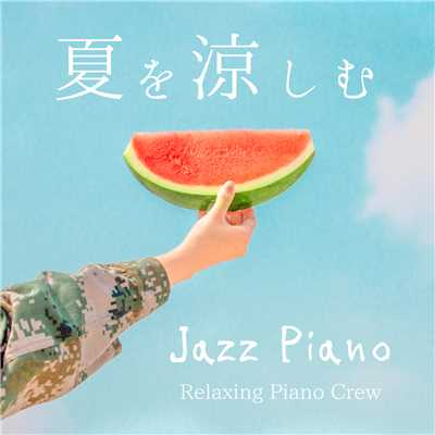 アルバム/夏を涼しむJazz Piano/Relaxing Piano Crew