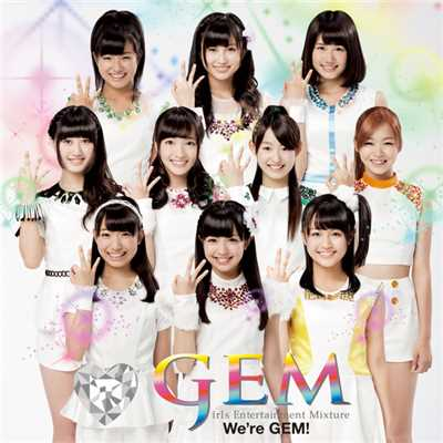 アルバム/We're GEM!/GEM