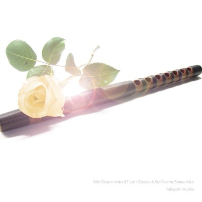 アルバム/Solo Dragon-voiced Flute / Classics & My Favorite Songs Vol.4/工藤高義