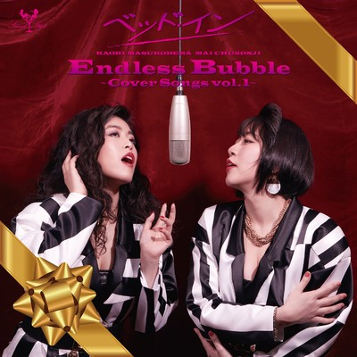 アルバム/Endless Bubble〜Cover Songs vol.1〜/ベッド・イン