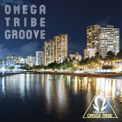 OMEGA TRIBE GROOVE/杉山清貴&オメガトライブ