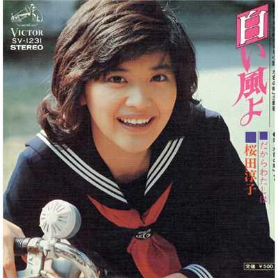 桜田淳子の画像 p1_28