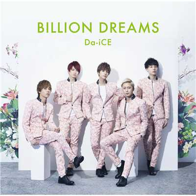 アルバム/BILLION DREAMS/Da-iCE