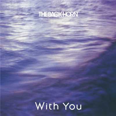 アルバム/With You/THE BACK HORN