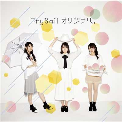 シングル/Chip log/TrySail