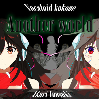 Another World/狗咲 灯
