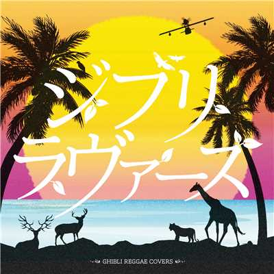海になれたら/SUNSET CRUISE BAND