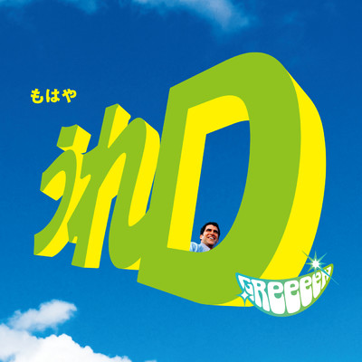 シングル/Way with CReW/GReeeeN