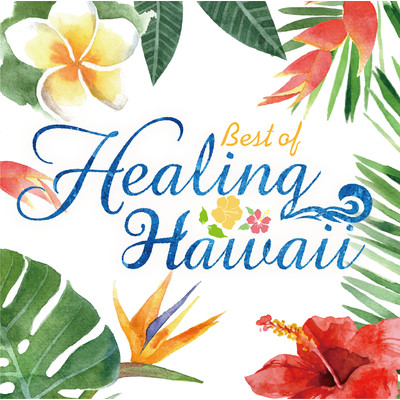 アルバム/THE BEST OF HEALING HAWAII/RELAX WORLD