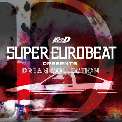 アルバム/SUPER EUROBEAT presents 頭文字[イニシャル]D Dream Collection 〜Hill Climb Stage〜/V.A