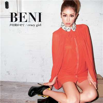 シングル/crazy girl/BENI