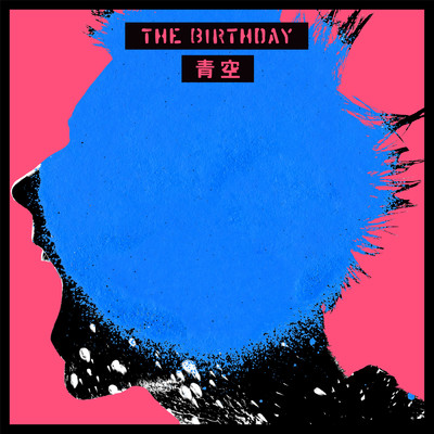 青空/The Birthday