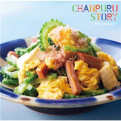 アルバム/CHANPURU STORY 〜HY tribute〜/Various Artists