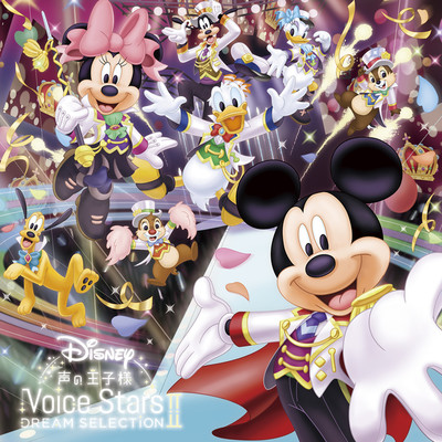 ハイレゾアルバム/Disney 声の王子様  Voice Stars Dream Selection II/Various Artists