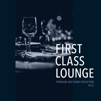 ハイレゾアルバム/First Class Lounge 〜Premium Jazz Piano Collection〜 Vol.2/Cafe lounge Jazz