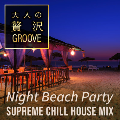 ハイレゾアルバム/大人の贅沢GROOVE - Night Beach Party: Supreme Chill House Mixed by Cafe lounge resort/Cafe lounge resort
