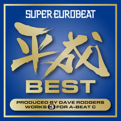アルバム/SUPER EUROBEAT HEISEI(平成) BEST 〜PRODUCED BY DAVE RODGERS WORKS 3 FOR A-BEAT C〜/Various Artists