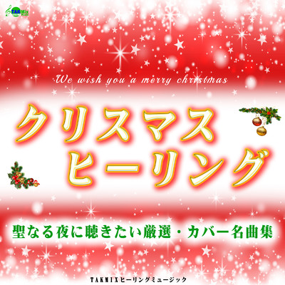 We wish you a merry Christmas(ヒーリング)/TAKMIXヒーリング