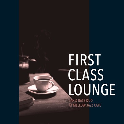 First Class Lounge 〜ゆっくり過ごすMellowでJazzy大人な午後のBGM〜/Cafe lounge Jazz