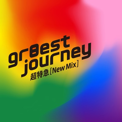 ハイレゾ/gr8est journey (New Mix)/超特急
