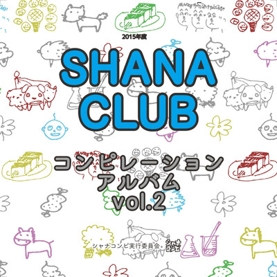 アルバム/SHANA CLUB Compilation Album vol.2/Various Artist