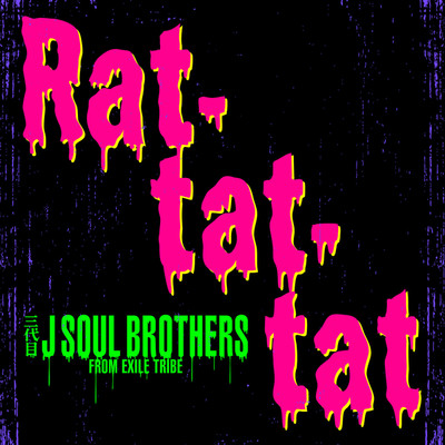 着メロ/Rat-tat-tat/三代目 J SOUL BROTHERS from EXILE TRIBE