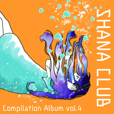 アルバム/SHANA CLUB Compilation Album vol.4/Various Artist