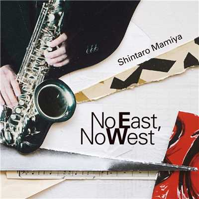 No East, No West/間宮慎太郎