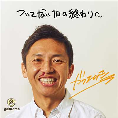 着うた®/LIFE IS A JOURNEY/GAKU-MC