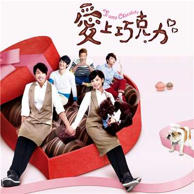 アルバム/Ti Amo Chocolate/Various Artists