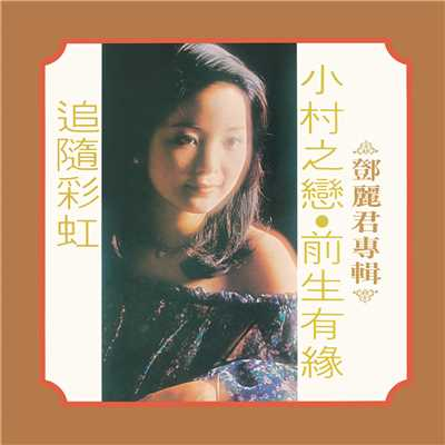 アルバム/Back to Black Xiao Cun Zhi Lian Deng Li Jun/Teresa Teng