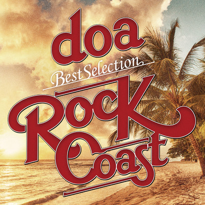 "アルバム/doa Best Selection ""ROCK COAST""/doa"