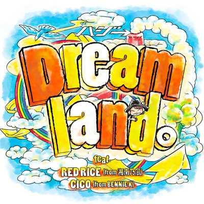 シングル/Dreamland。feat. RED RICE (from 湘南乃風), CICO (from BENNIE K)/ハジ→