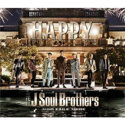アルバム/HAPPY/三代目 J SOUL BROTHERS from EXILE TRIBE