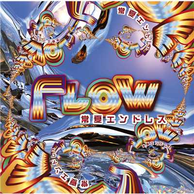 着うた®/FTM 〜Theme of Grand Final〜/FLOW