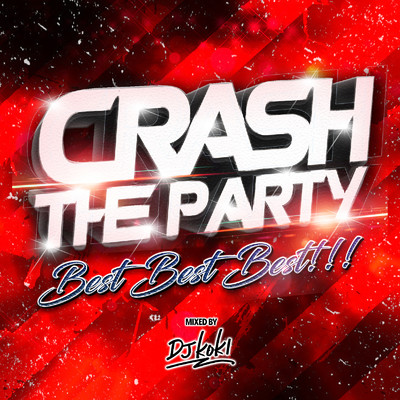 アルバム/CRASH THE PARTY -Best Best Best!!!- mixed by DJ KOKI/DJ KOKI