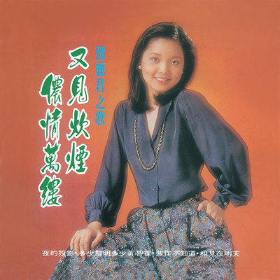アルバム/Back to Black You Jian Chui Yan Deng Li Jun/Teresa Teng