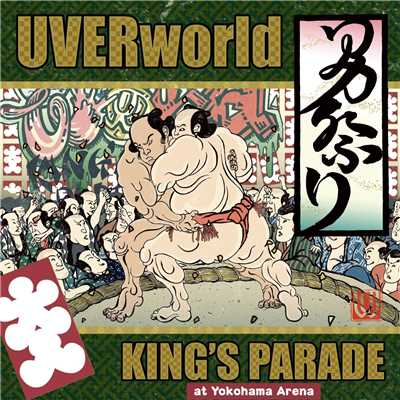 ハイレゾ/ナノ・セカンド(KING'S PARADE at Yokohama Arena)/UVERworld